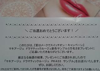 資生堂watashi+「夏はメークでスイッチオン!キャンペーン」に当選♡