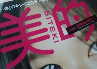 \美容誌実売No.1/「美的10月号」の豪華3点付録と最新秋メイクで理想の顔に♡