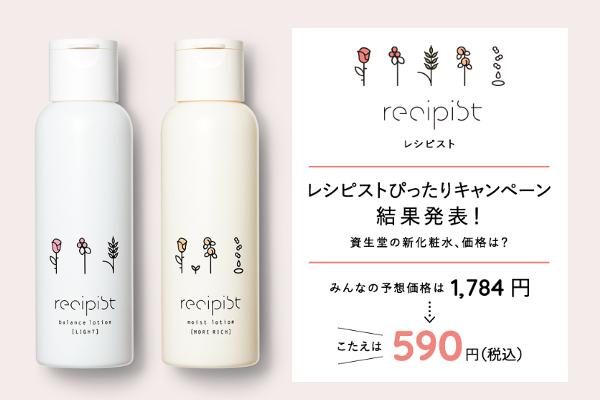 レシピストの化粧水の価格は590円