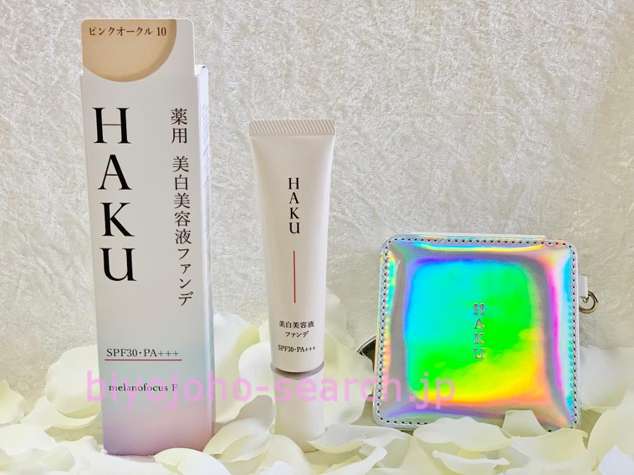 資生堂HAKU|美白美容液ファンデーションの本音レビューと口コミ