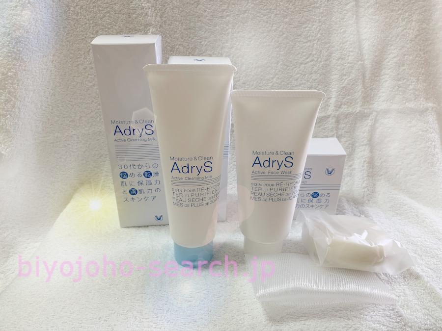 大正製薬アドライズ|洗浄シリーズのクレンジングと洗顔料を試した口コミ