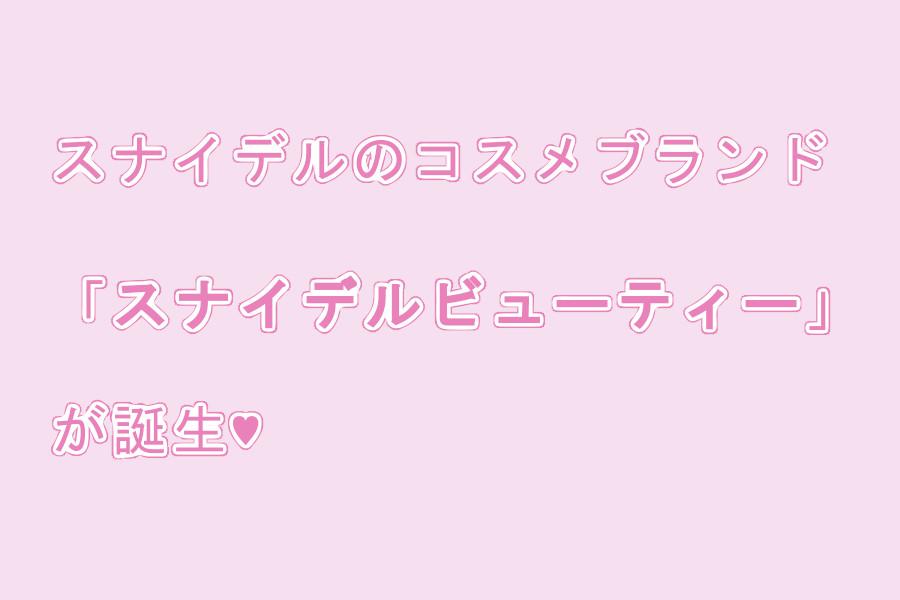 スナイデルのコスメブランド♡「スナイデルビューティー」が3月3日誕生!