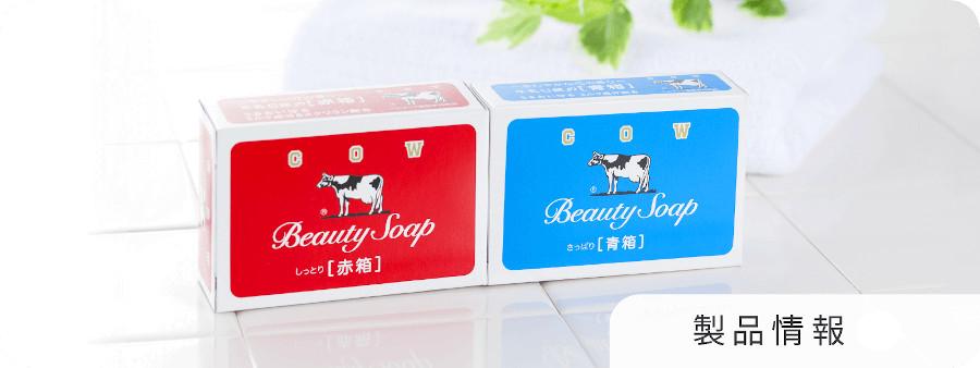 牛乳石鹸の洗顔効果の口コミ。赤箱・青箱どちらを選ぶべき?牛乳石鹸のデメリットは?